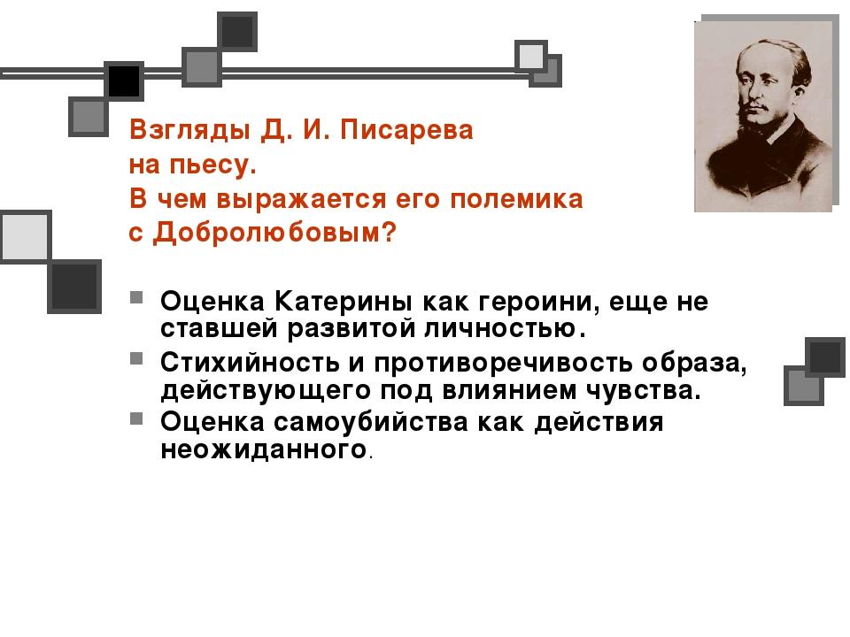 Взгляды Д. И. Писарева на пьесу. В чем выражается его полемика с Добролюбовым...
