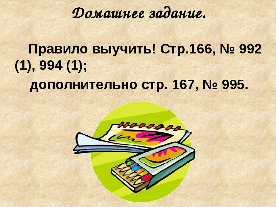 Домашнее задание. Правило выучить! Стр.166, № 992 (1), 994 (1); дополнительно...