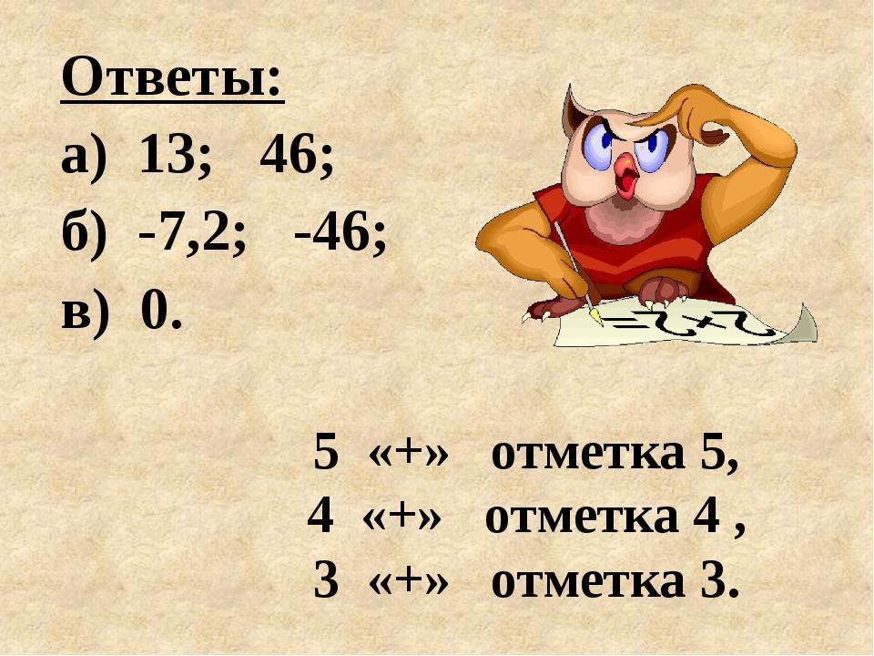 5 «+» отметка 5, 4 «+» отметка 4 , 3 «+» отметка 3. Ответы: а) 13; 46; б) -7,...