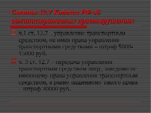 Статья 12.7 Кодекса РФ об административных правонарушениях ч.1 ст. 12.7 – упр