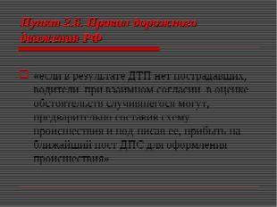 Пункт 2.6. Правил дорожного движения РФ «если в результате ДТП нет пострадавш