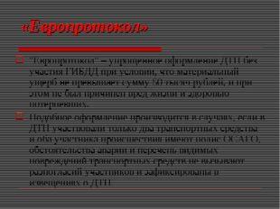 """«Европротокол» """"Европротокол"""" – упрощенное оформление ДТП без участия ГИБДД п"""