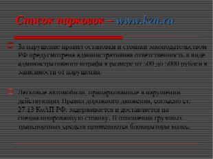 Список парковок – www.kzn.ru За нарушение правил остановки и стоянки законода