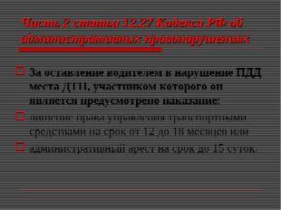 Часть 2 статьи 12.27 Кодекса РФ об административных правонарушениях За оставл