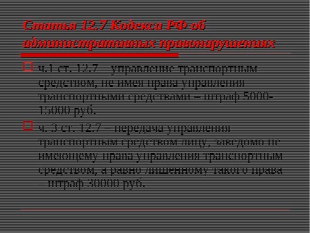 Статья 12.7 Кодекса РФ об административных правонарушениях ч.1 ст. 12.7 – упр...
