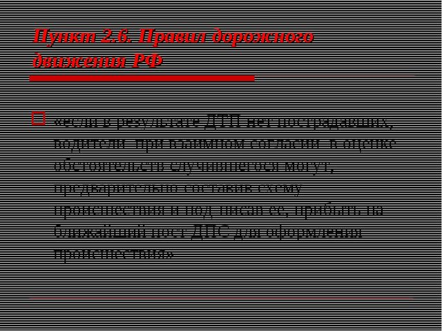 Пункт 2.6. Правил дорожного движения РФ «если в результате ДТП нет пострадавш...
