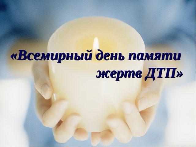«Всемирный день памяти жертв ДТП»