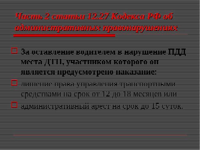Часть 2 статьи 12.27 Кодекса РФ об административных правонарушениях За оставл...
