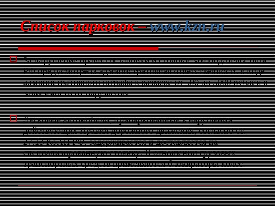 Список парковок – www.kzn.ru За нарушение правил остановки и стоянки законода...