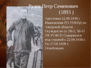 Рулев Петр Семенович (1893 ) Арестован 22.09.1938 г. Ивановским РО УНКВД по А
