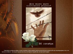 Ежегодно в конце октября страна отмечает День памяти жертв политических репре