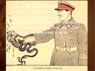 Статья 58 УК РСФСР Предательство интересов Родины, шпионаж в пользу иностранн