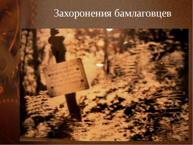 Захоронения бамлаговцев