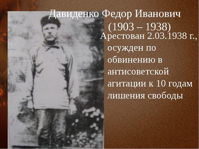 Давиденко Федор Иванович (1903 – 1938) Арестован 2.03.1938 г., осужден по обв...