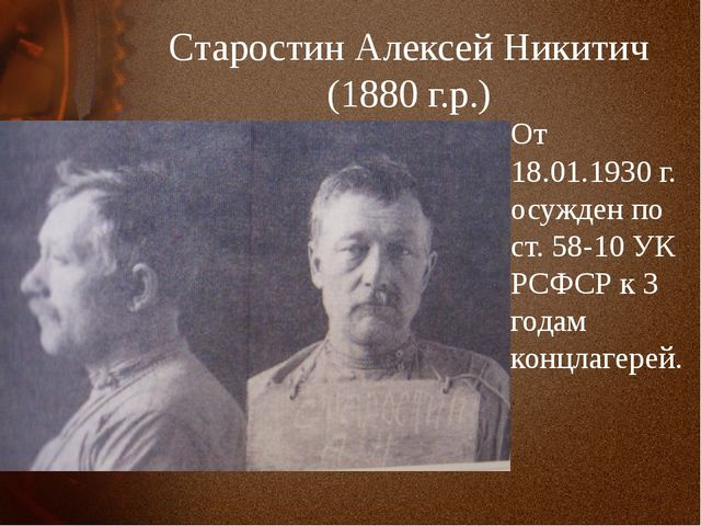Старостин Алексей Никитич (1880 г.р.) От 18.01.1930 г. осужден по ст. 58-10 У...