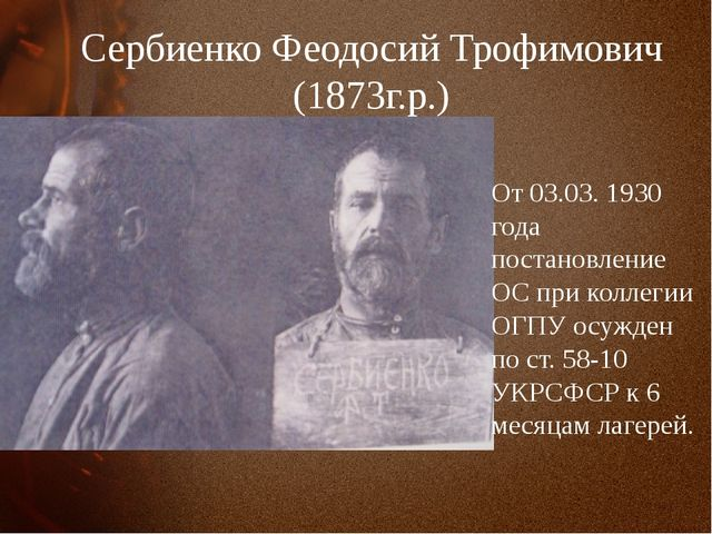 Сербиенко Феодосий Трофимович (1873г.р.) От 03.03. 1930 года постановление ОС...