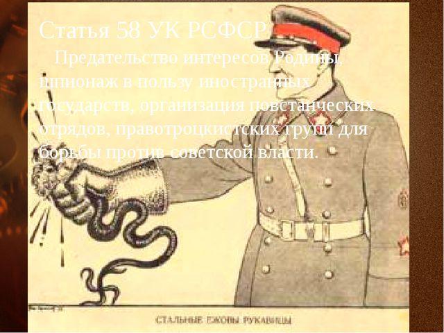 Статья 58 УК РСФСР Предательство интересов Родины, шпионаж в пользу иностранн...