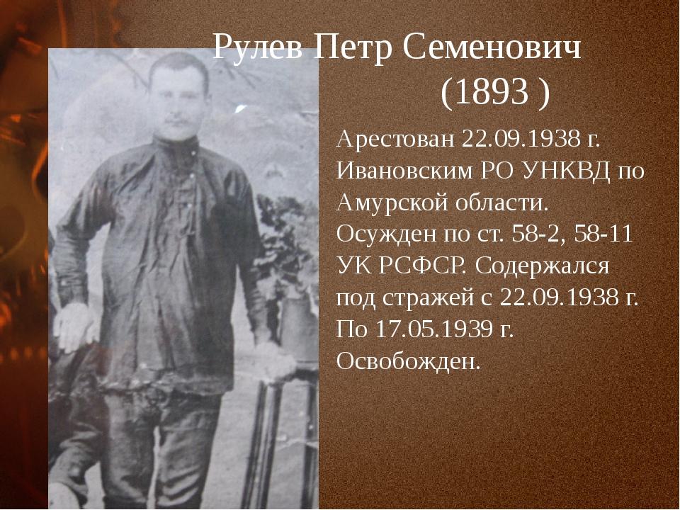 Рулев Петр Семенович (1893 ) Арестован 22.09.1938 г. Ивановским РО УНКВД по А...