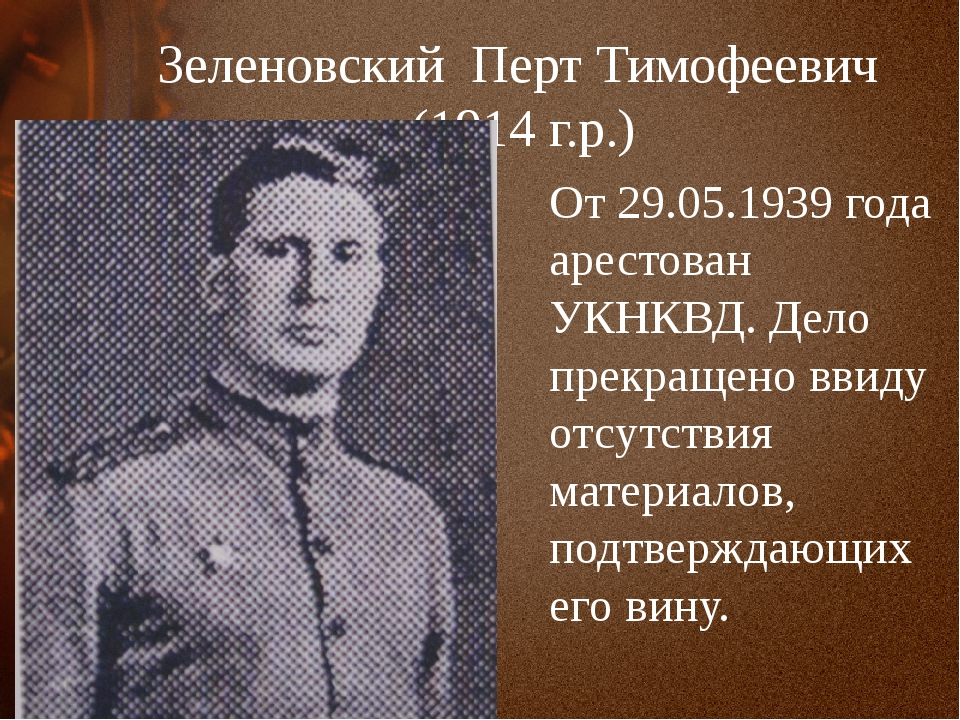 Зеленовский Перт Тимофеевич (1914 г.р.) От 29.05.1939 года арестован УКНКВД....