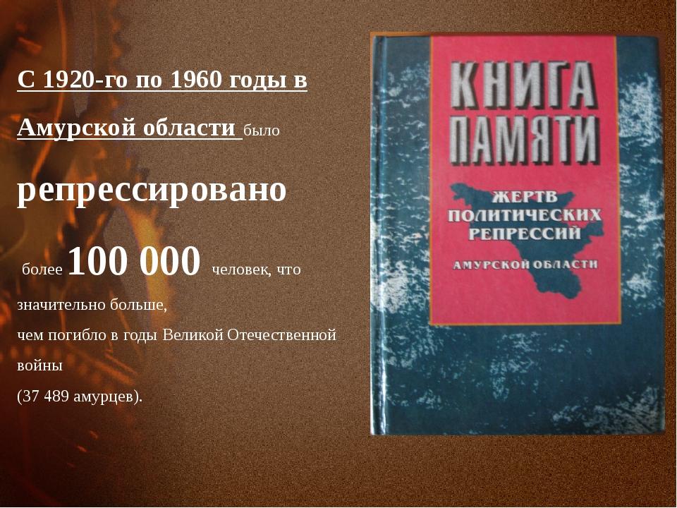 С 1920-го по 1960 годы в Амурской области было репрессировано более 100 000 ч...