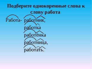 Подберите однокоренные слова к слову работа Работа- работник, работка