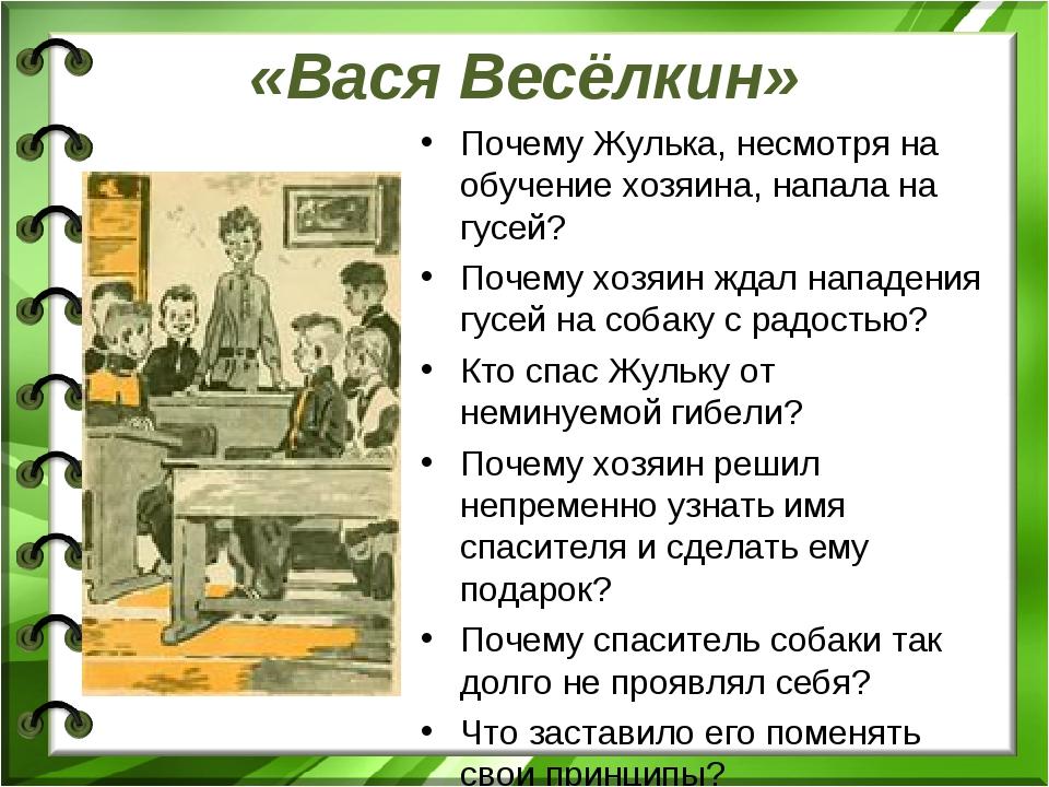 «Вася Весёлкин» Почему Жулька, несмотря на обучение хозяина, напала на гусей?...