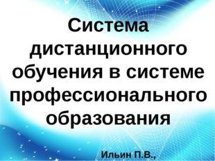 Система дистанционного обучения в системе профессионального образования Ильин