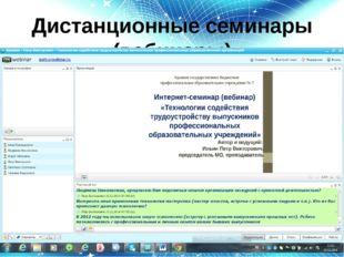 Дистанционные семинары (вебинары)