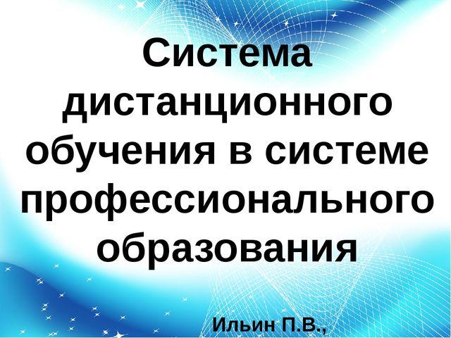 Система дистанционного обучения в системе профессионального образования Ильин...