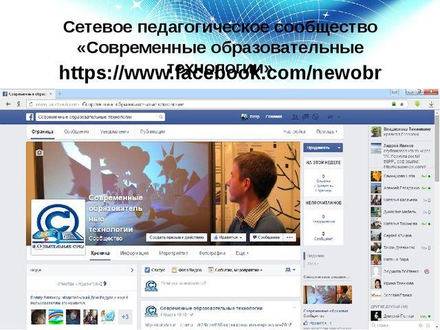 Сетевое педагогическое сообщество «Современные образовательные технологии» ht...