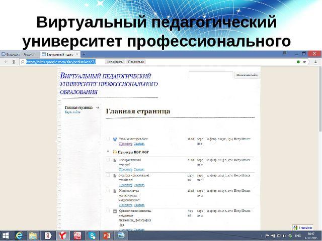 Виртуальный педагогический университет профессионального образования