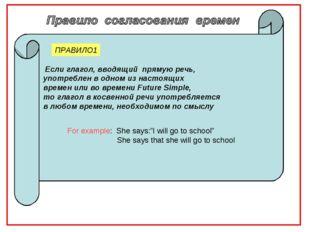 Если глагол, вводящий прямую речь, употреблен в одном из настоящих времен ил