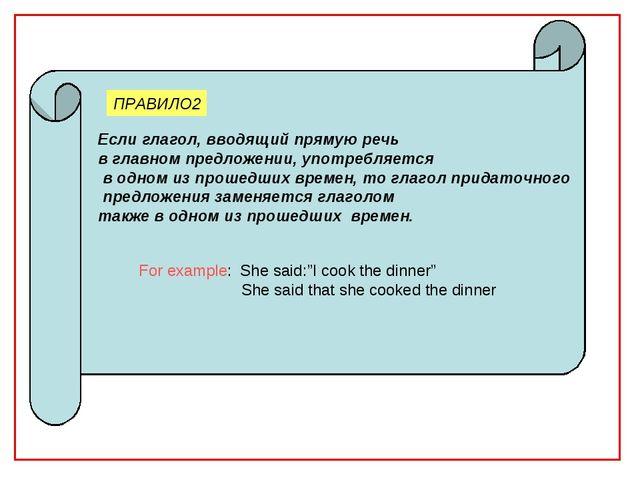 ПРАВИЛО2 Если глагол, вводящий прямую речь в главном предложении, употребляет...