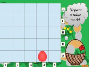 Червено яйце на А4 1 2 3 4 5 А Б В Г Д