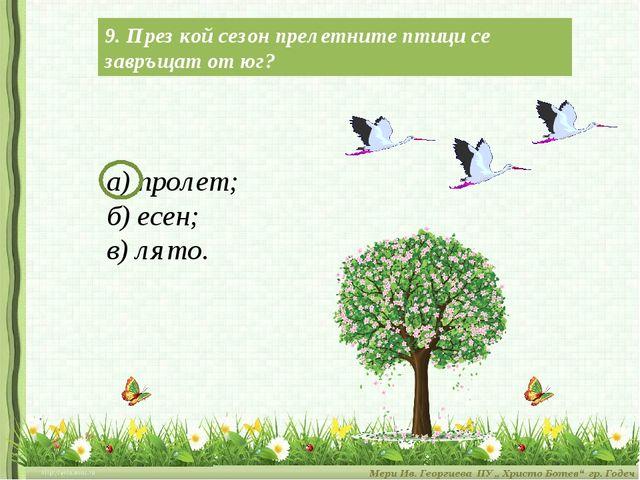 а) пролет; б) есен; в) лято. 9. През кой сезон прелетните птици се завръщат о...