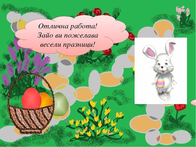 Отлична работа! Зайо ви пожелава весели празници!