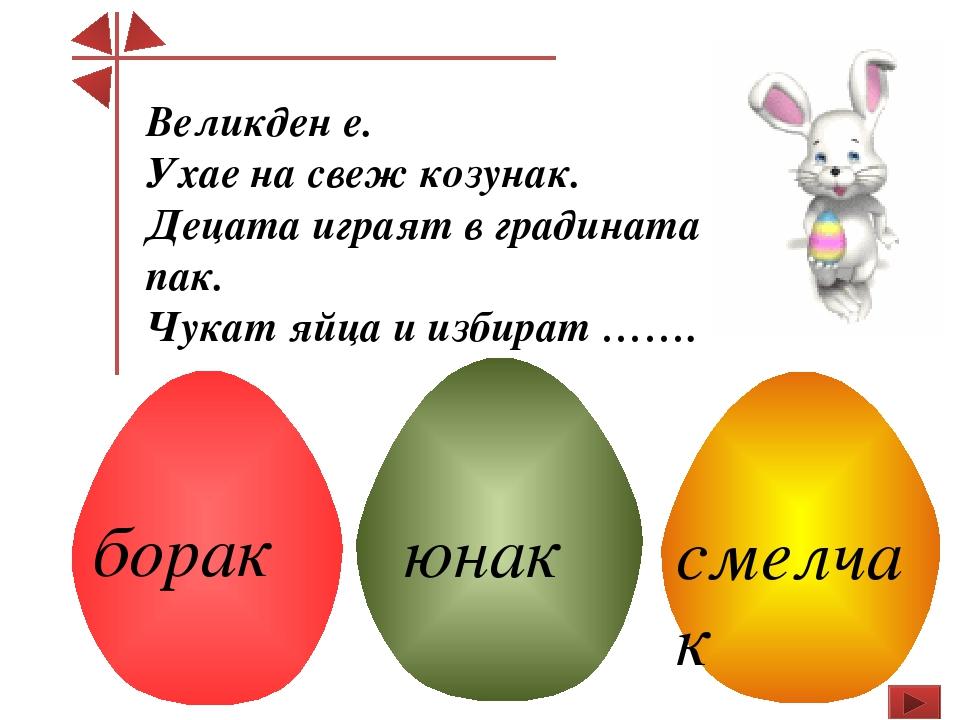 Великден е. Ухае на свеж козунак. Децата играят в градината пак. Чукат яйца...