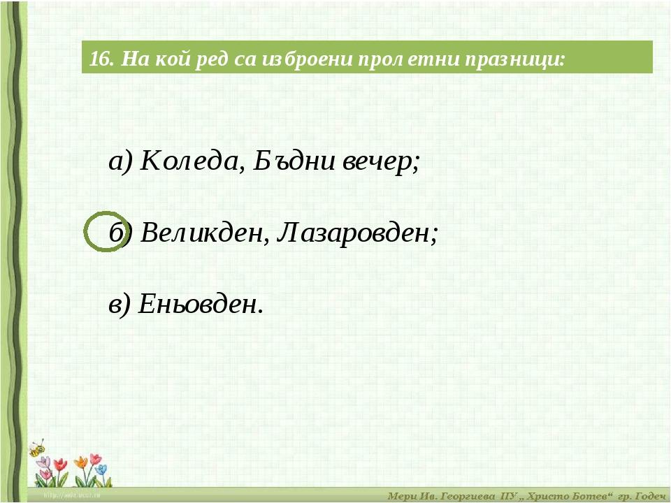 16. На кой ред са изброени пролетни празници: а) Коледа, Бъдни вечер; б) Вели...