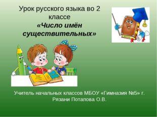 Урок русского языка во 2 классе «Число имён существительных» Учитель начальны