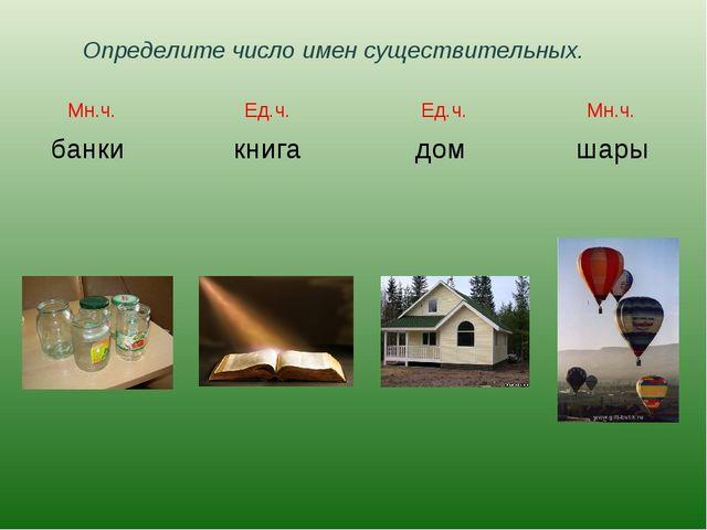 банки шары дом книга Определите число имен существительных. Мн.ч. Ед.ч. Ед.ч....