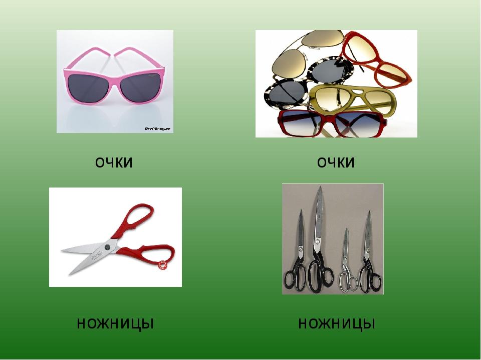 очки очки ножницы ножницы