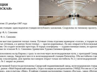 Дата открытия: 25декабря 1987 года Конструкция станции: односводчатая станци