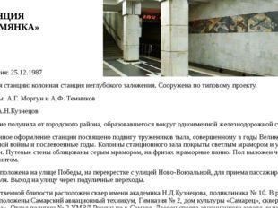 Дата открытия: 25.12.1987 Конструкция станции: колонная станция неглубокого з