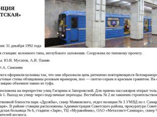 Дата открытия: 31декабря 1992 года Конструкция станции: колонного типа, негл