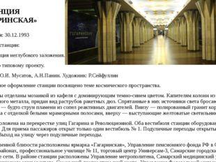 Дата открытия: 30.12.1993 Конструкция станции: колонная станция неглубокого з
