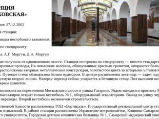 Дата открытия: 27.12.2002 Конструкция станции: колонная станция неглубокого з