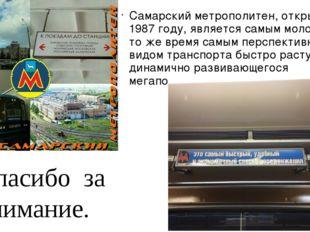 Самарский метрополитен, открытый в 1987 году, является самым молодым и в то ж