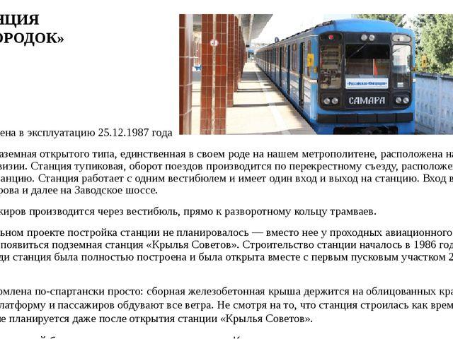 Станция введена вэксплуатацию 25.12.1987 года Станция— наземная открытого т...