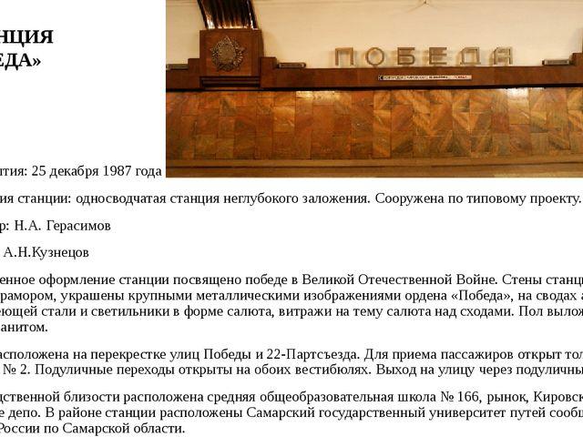 Дата открытия: 25декабря 1987 года Конструкция станции: односводчатая станци...