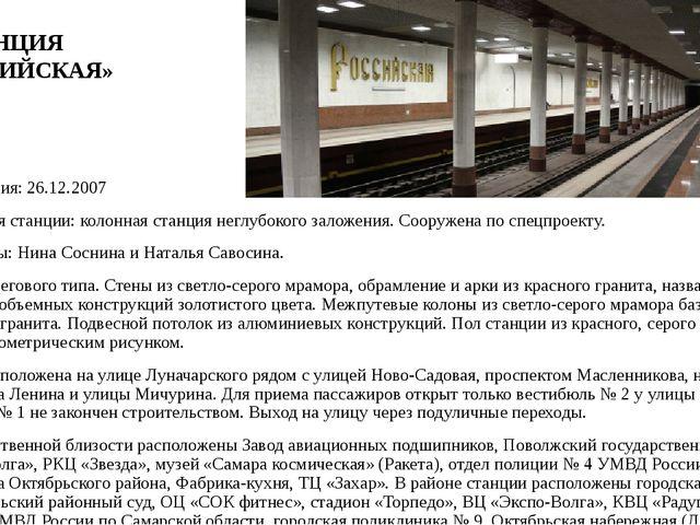 Дата открытия: 26.12.2007 Конструкция станции: колонная станция неглубокого з...